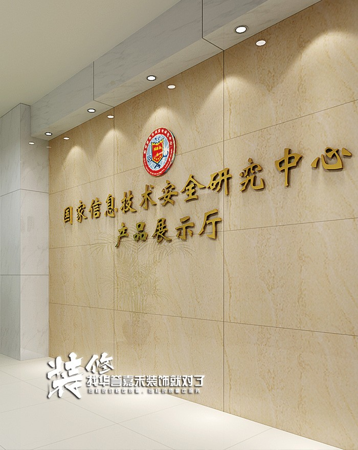 国家信息技术安全研究中心