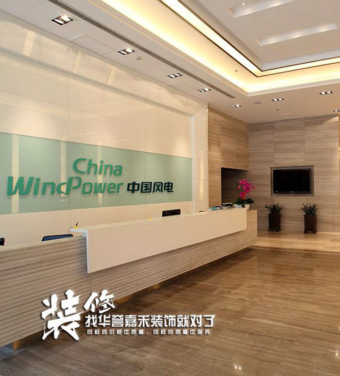 中国风电集团